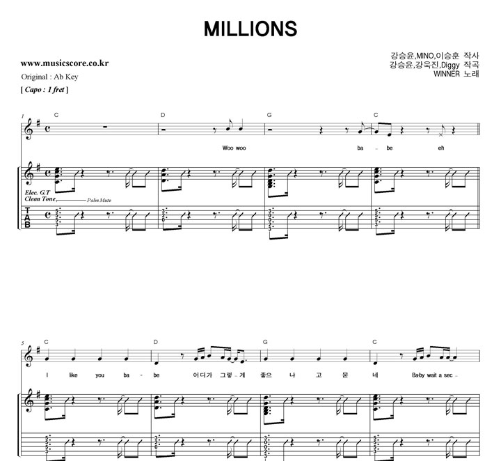 WINNER MILLIONS 밴드  G키 기타 타브 악보 샘플