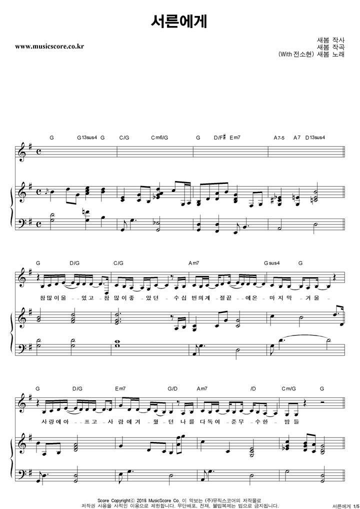 새봄 서른에게 피아노 악보 샘플