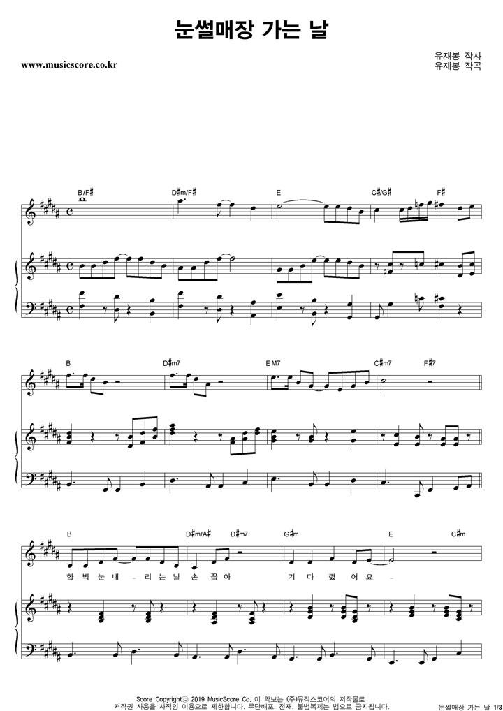 동요 눈썰매장 가는 날 피아노 악보 샘플