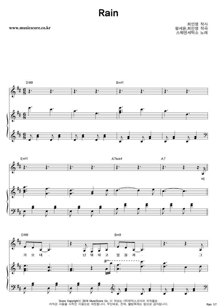 스웨덴세탁소 Rain 피아노 악보 샘플