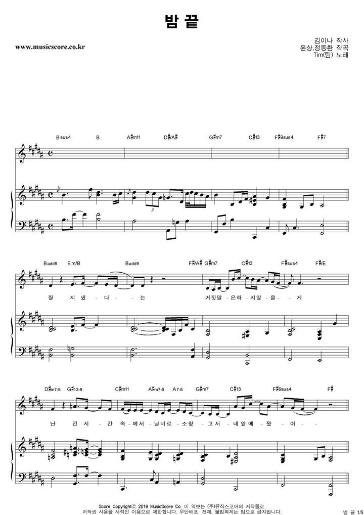 팀 밤 끝 피아노 악보 샘플