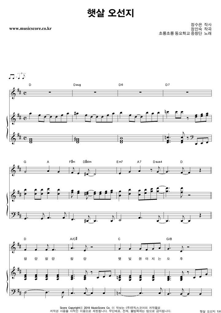 동요 햇살 오선지 피아노 악보 샘플