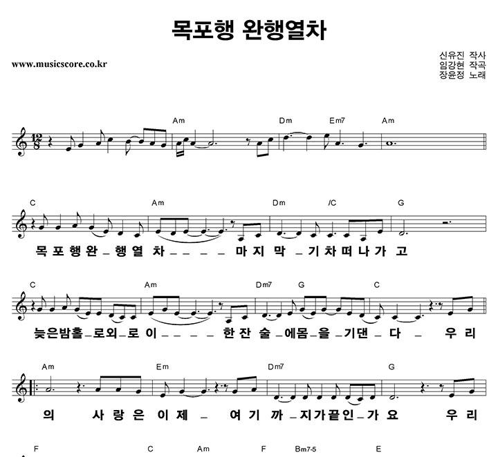 장윤정 목포행 완행열차 큰활자 악보 샘플