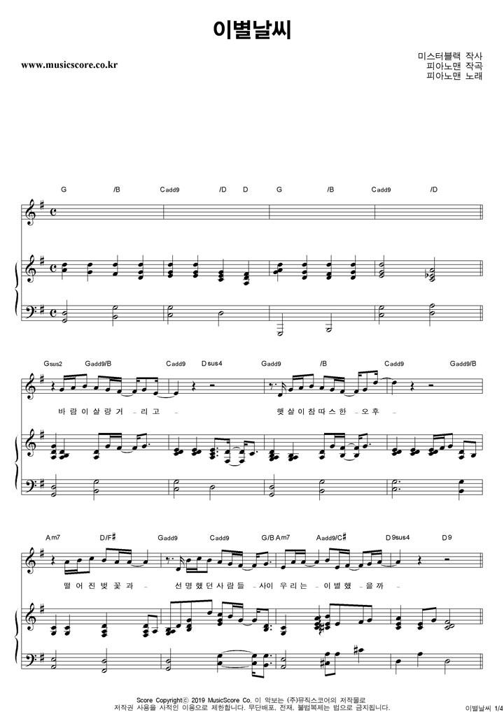 피아노맨 이별날씨 피아노 악보 샘플