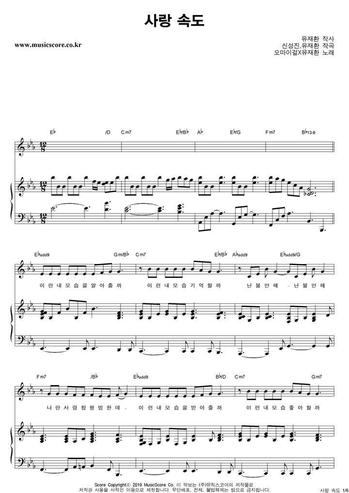 오마이걸X유재환 사랑 속도 피아노 악보 샘플