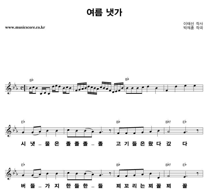 동요 여름 냇가 큰활자 악보 샘플