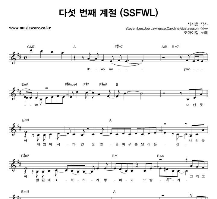 오마이걸 다섯 번째 계절 악보 샘플