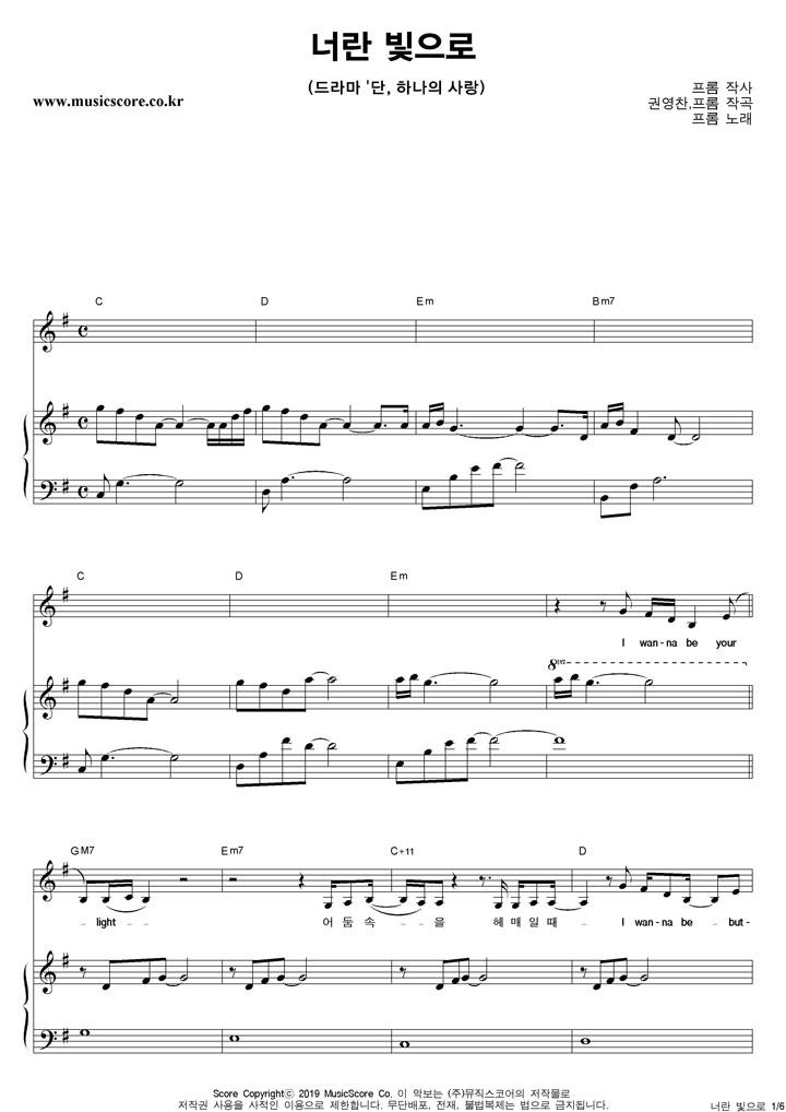 프롬  너란 빛으로 피아노 악보 샘플