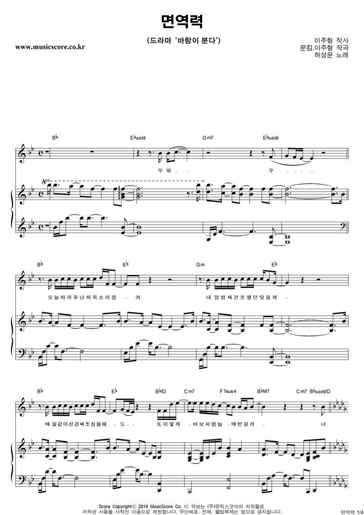 하성운 면역력 피아노 악보 샘플