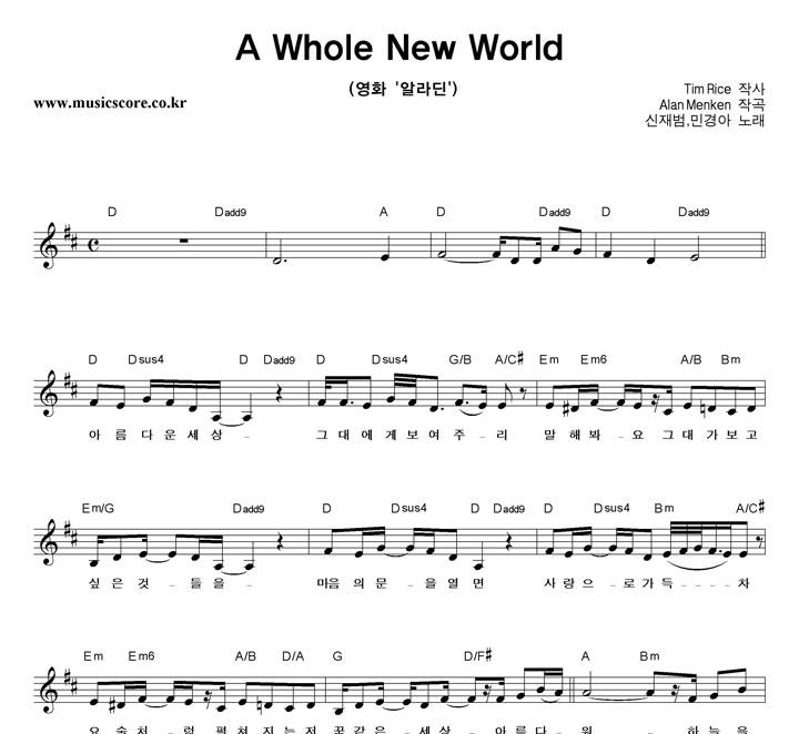 신재범,민경아 A Whole New World  악보 샘플