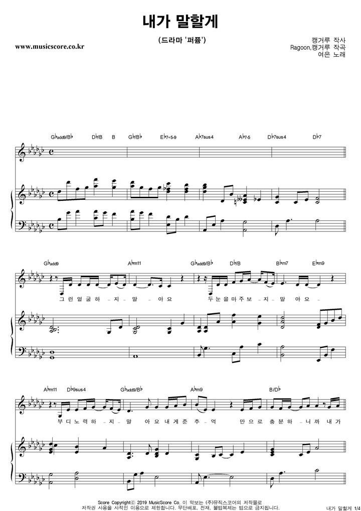 여은 내가 말할게 피아노 악보 샘플