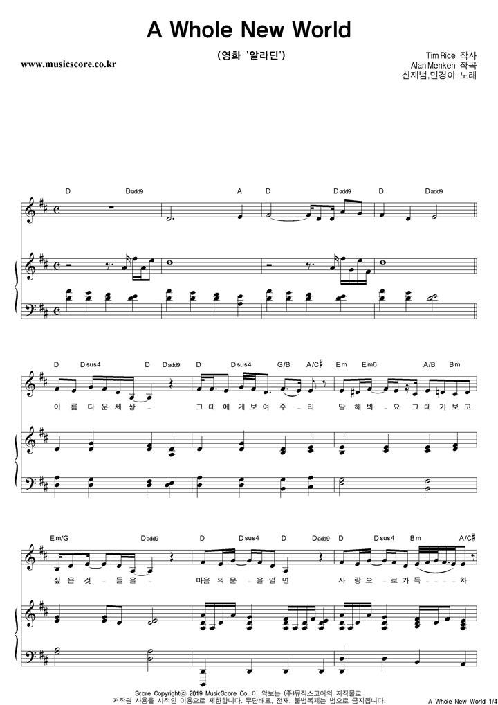 신재범,민경아 A Whole New World  피아노 악보 샘플
