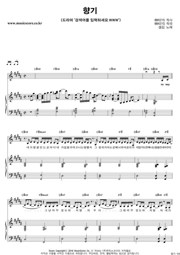 샘김 향기 피아노 악보 샘플