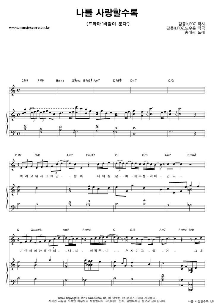 홍대광 나를 사랑할수록 피아노 악보 샘플