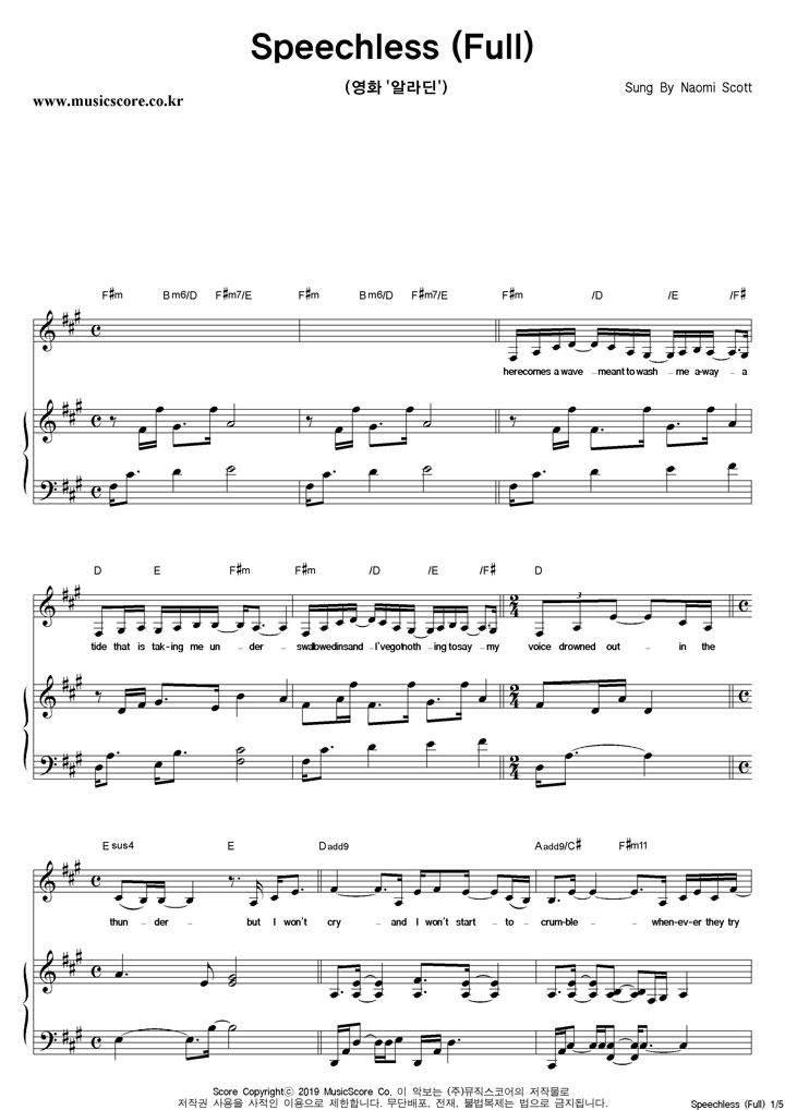Naomi Scott Speechless (Full) 피아노 악보 샘플