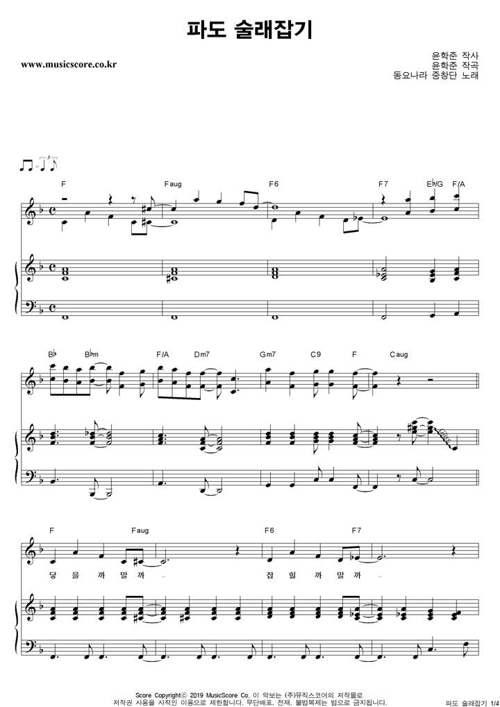 동요 파도 술래잡기 피아노 악보 샘플