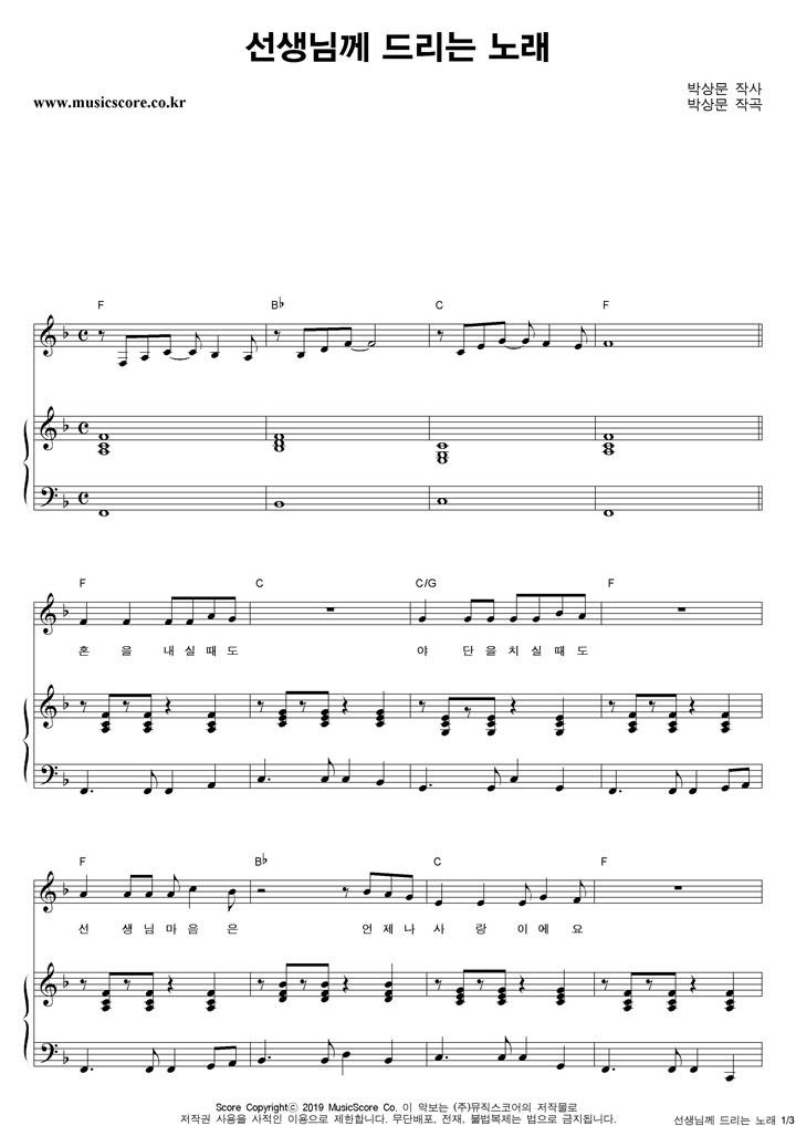 동요 선생님께 드리는 노래 피아노 악보 샘플