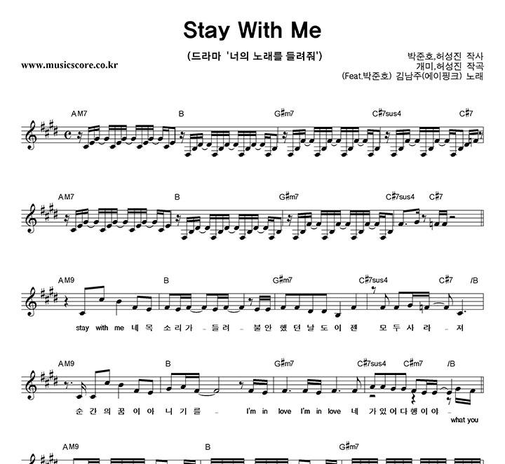 김남주 Stay With Me 악보 샘플