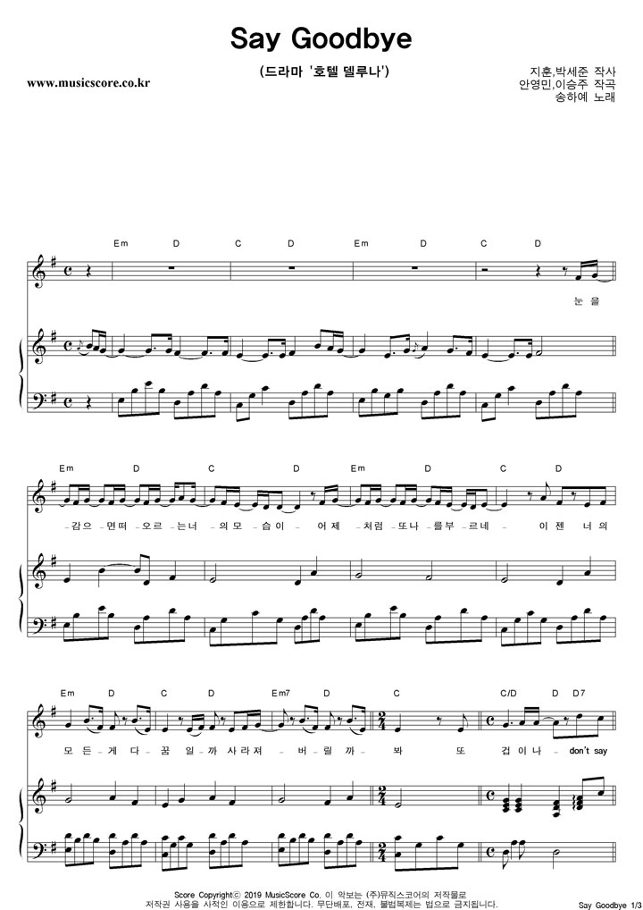 송하예 Say Goodbye 피아노 악보 샘플