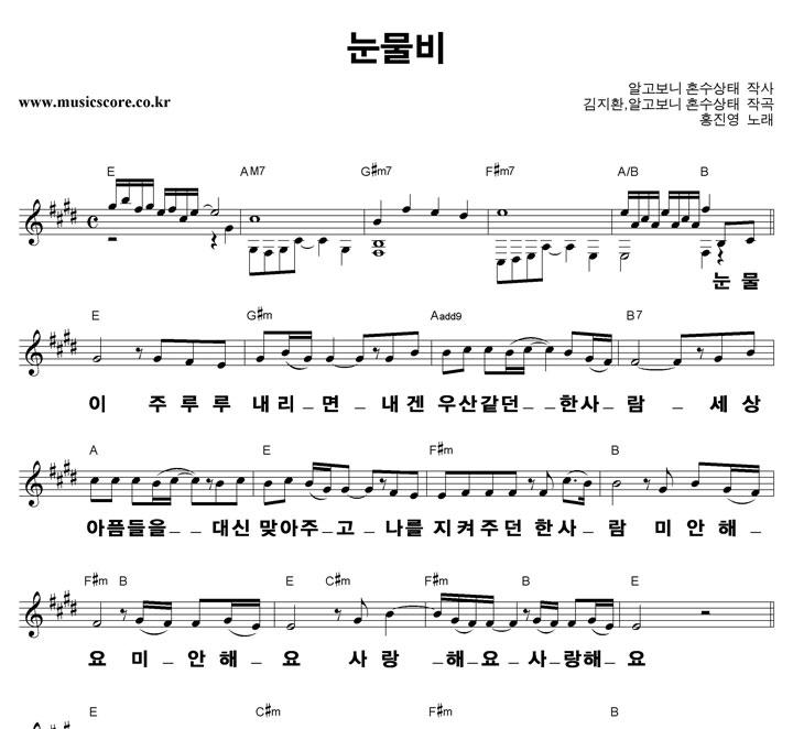 홍진영 눈물비 큰활자 악보 샘플