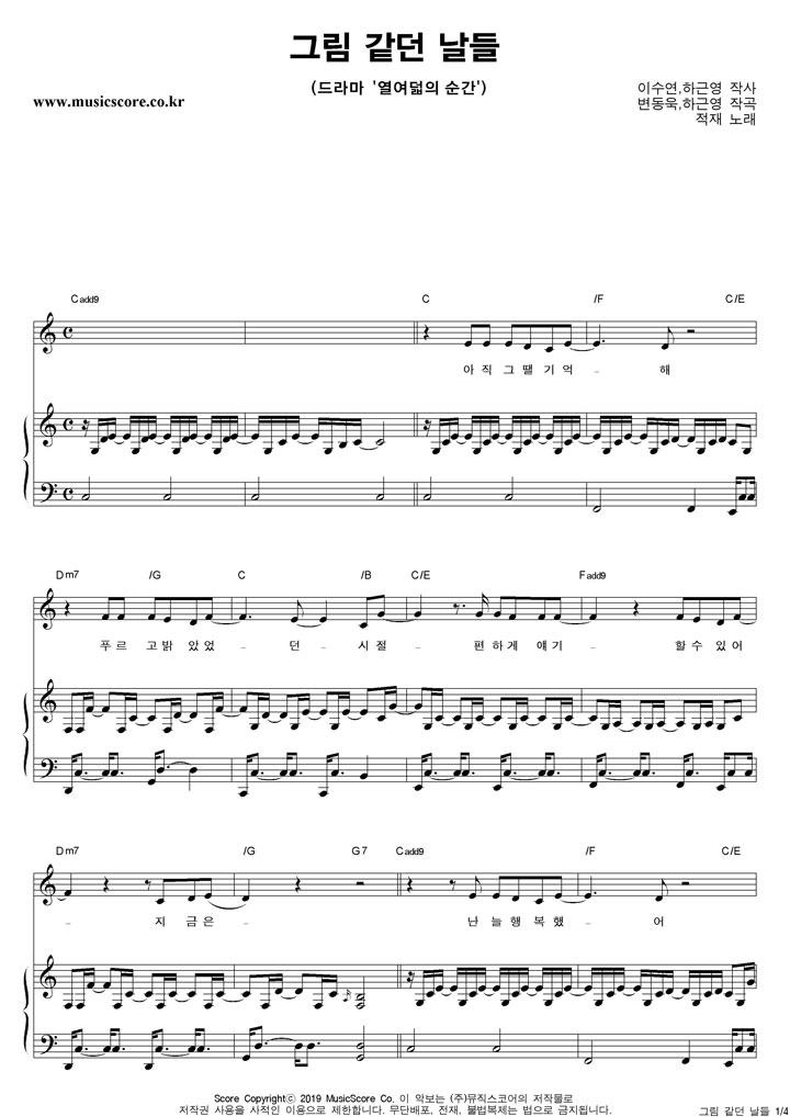 적재 그림 같던 날들 피아노 악보 샘플