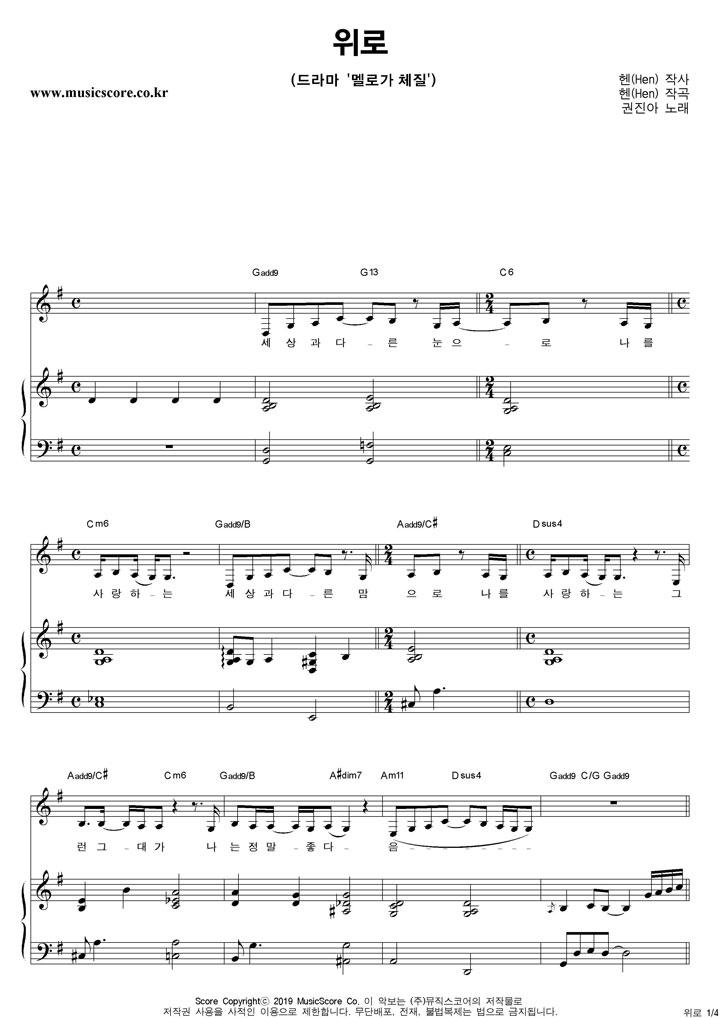권진아 위로 피아노 악보 샘플