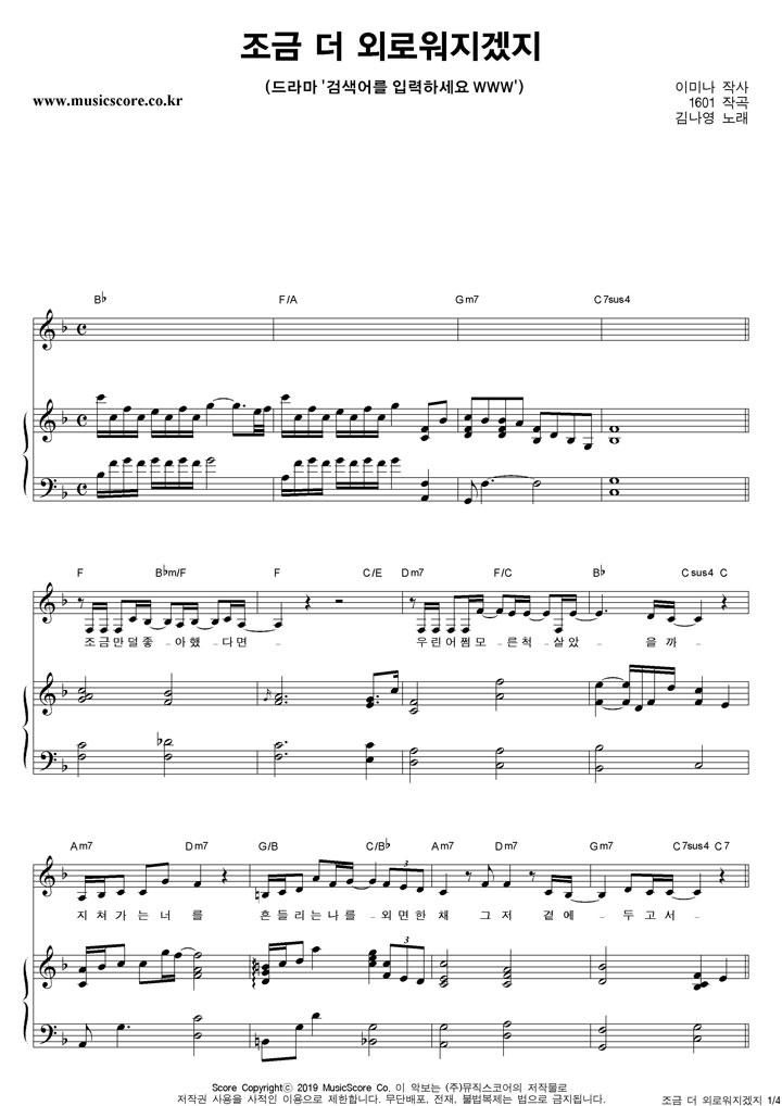 김나영  조금 더 외로워지겠지 피아노 악보 샘플