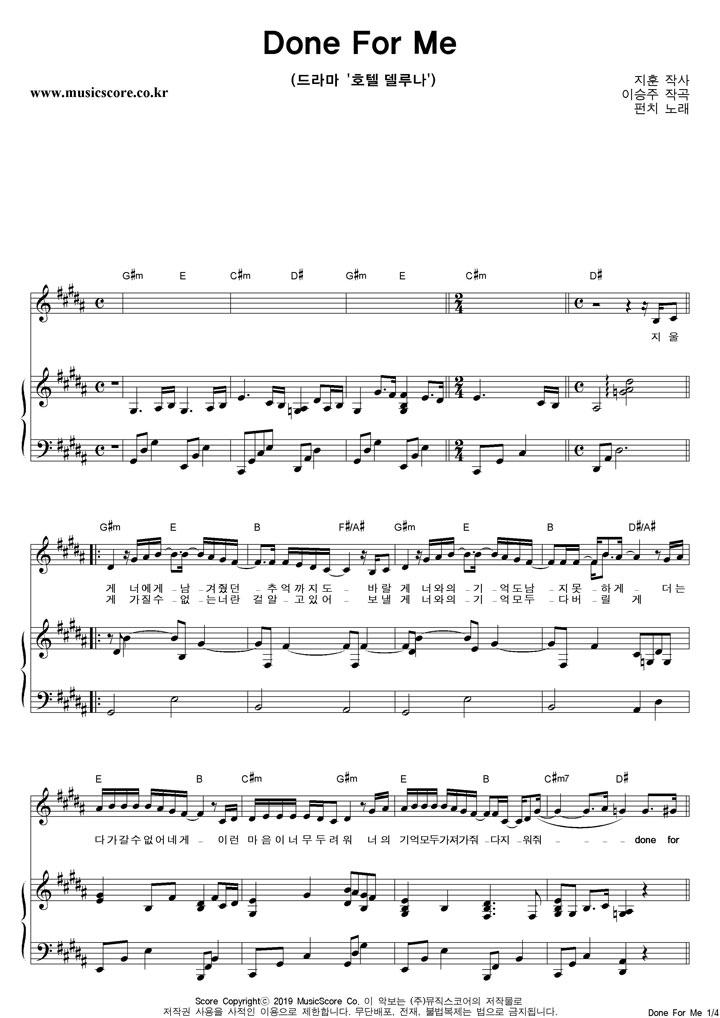 펀치 Done For Me 피아노 악보 샘플