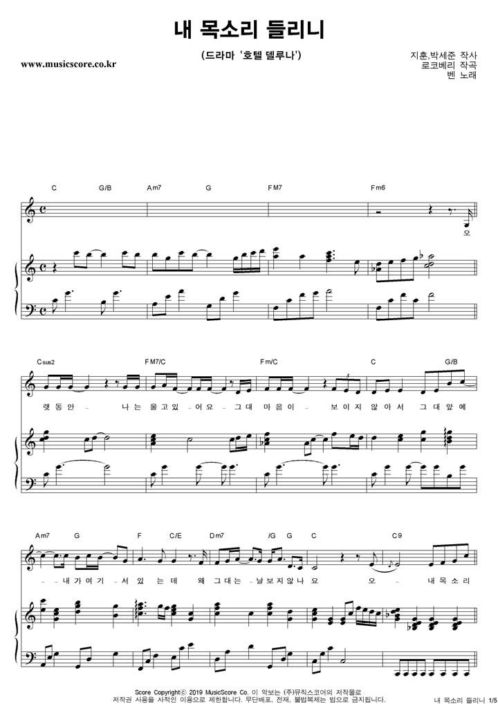 Ben (벤) 내 목소리 들리니 피아노 악보 샘플