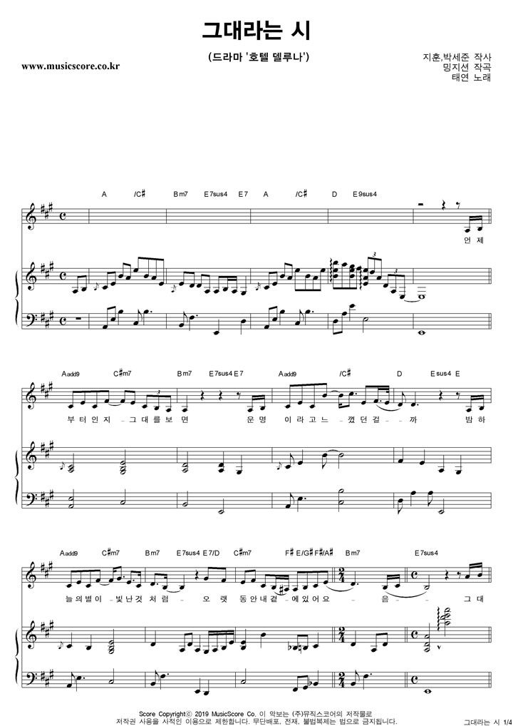 태연 그대라는 시 피아노 악보 샘플