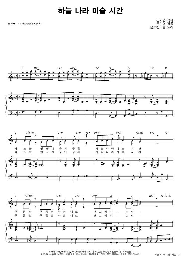 동요 하늘 나라 미술 시간 피아노 악보 샘플