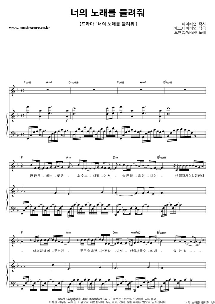 오왠 너의 노래를 들려줘 피아노 악보 샘플