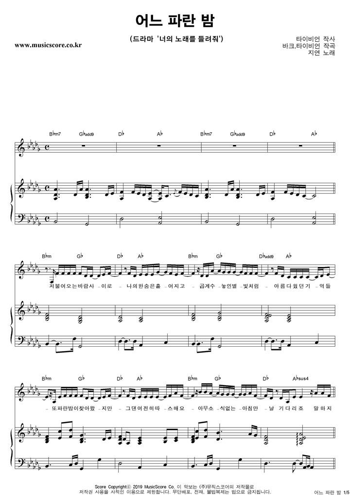 지연 어느 파란 밤 피아노 악보 샘플