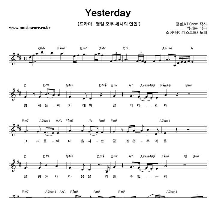 소정 Yesterday 악보 샘플