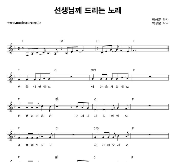 동요 선생님께 드리는 노래 악보 샘플