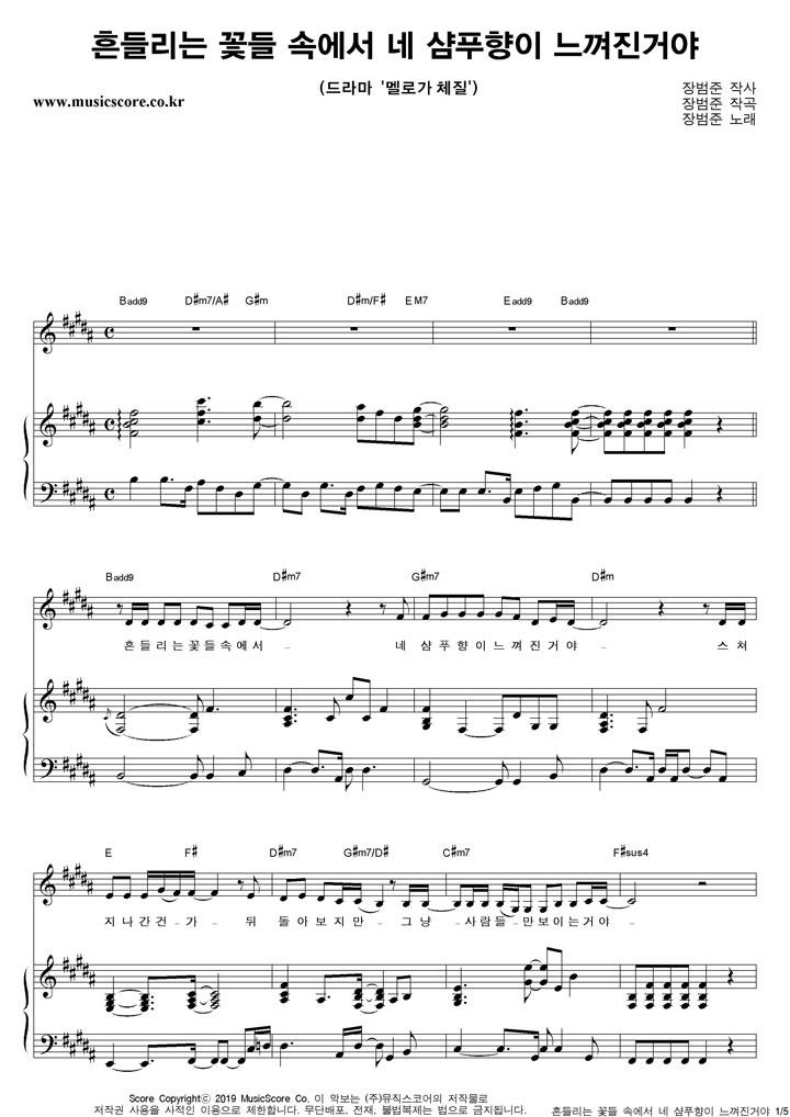 장범준 흔들리는 꽃들 속에서 네 샴푸향이 느껴진거야 피아노 악보 샘플