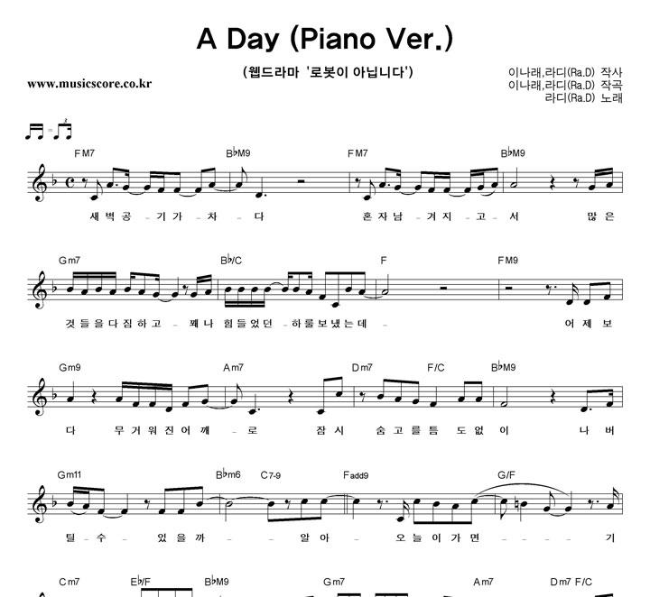 라디 A Day (Piano Ver.) 악보 샘플