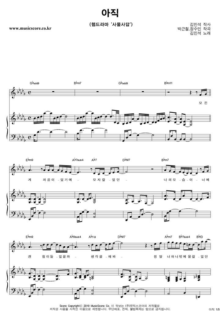 김민석 아직 피아노 악보 샘플
