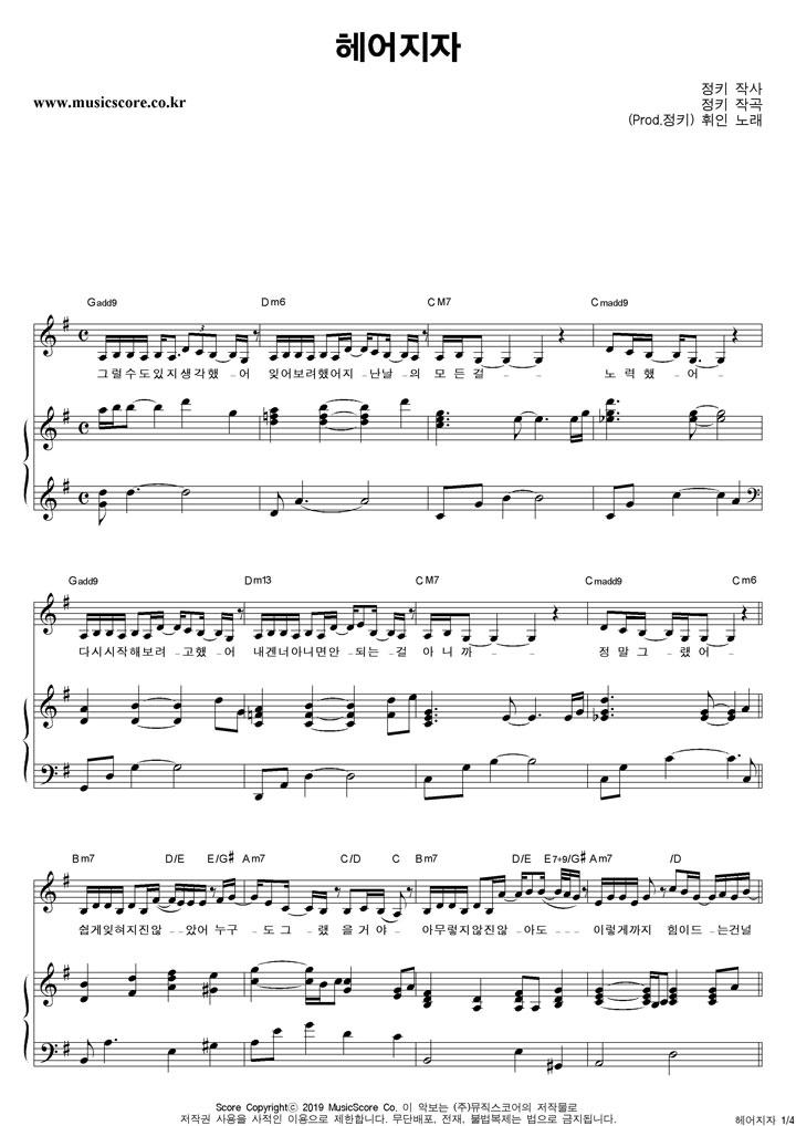 휘인 헤어지자 피아노 악보 샘플