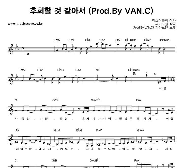 피아노맨 후회할 것 같아서 (Prod.By VAN.C) 악보 샘플