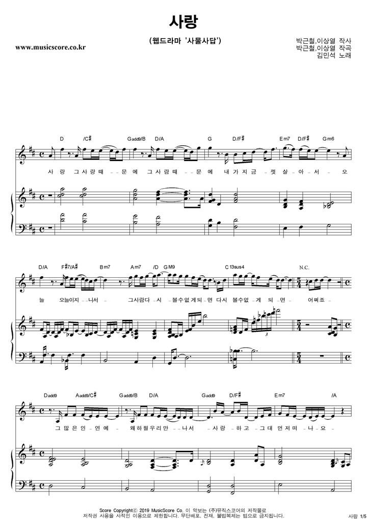 김민석 사랑 피아노 악보 샘플