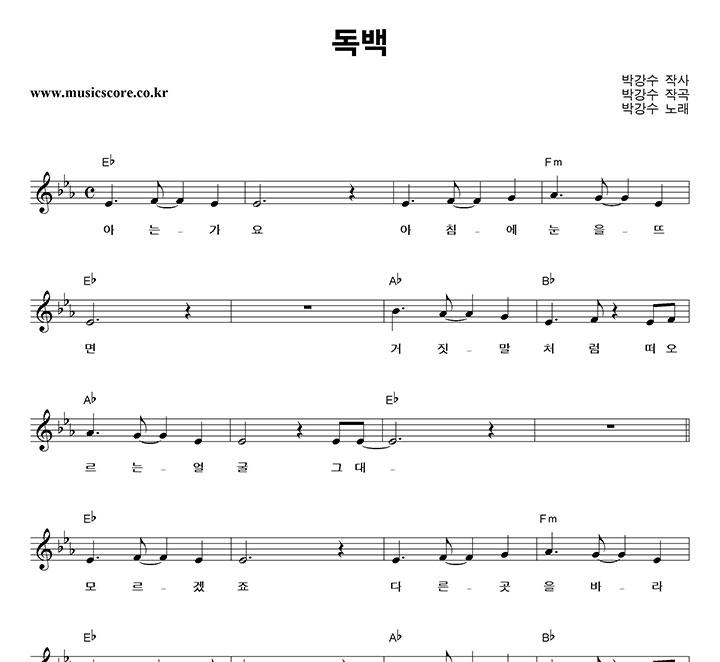 박강수 독백 악보 샘플