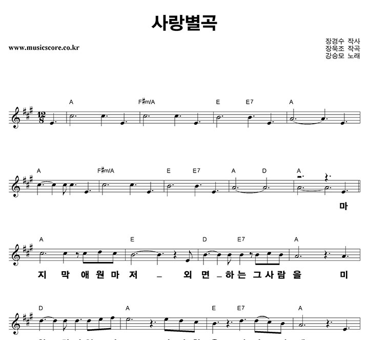 강승모 사랑별곡 큰활자 악보 샘플