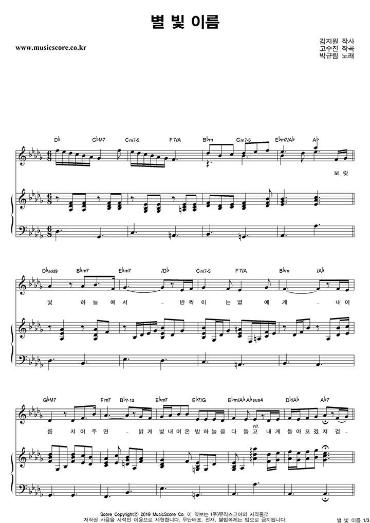 동요 별 빛 이름 피아노 악보 샘플