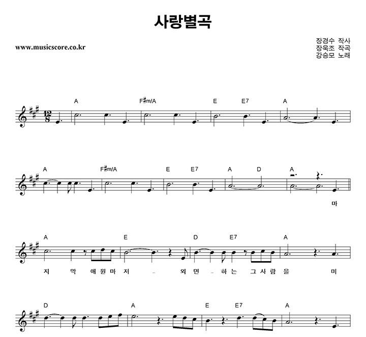 강승모 사랑별곡 악보 샘플