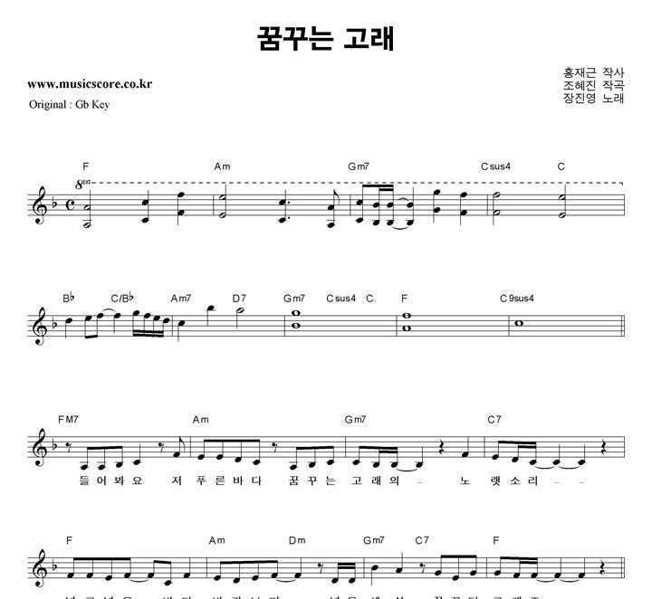 동요 꿈꾸는 고래  F키 악보 샘플