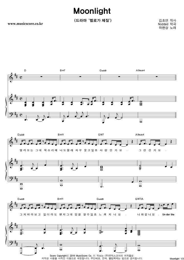 하현상 Moonlight 피아노 악보 샘플