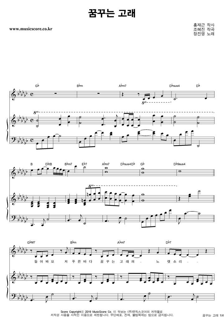 동요 꿈꾸는 고래 피아노 악보 샘플