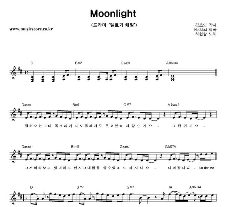 하현상 Moonlight 악보 샘플