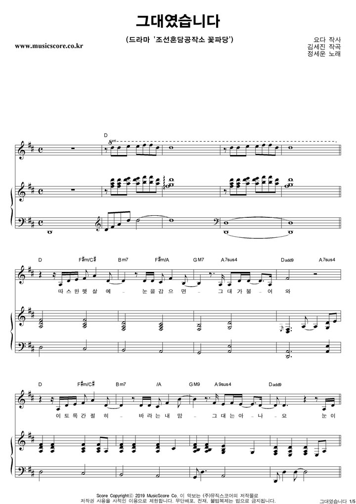 정세운 그대였습니다 피아노 악보 샘플
